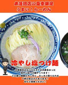itabasi-shio